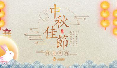 华创网络全体同仁祝各客户朋友中秋节快乐!